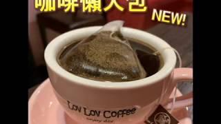 Lov Lov Coffee // 咖啡懶人包
