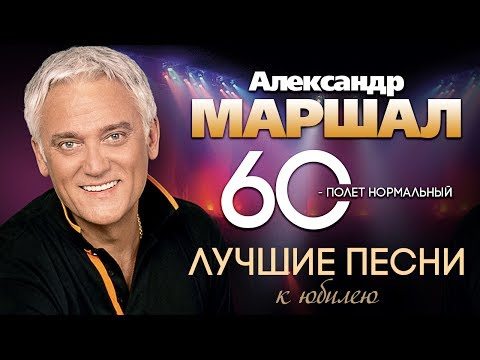 Александр МАРШАЛ — Лучшие Песни к Юбилею Любимого Артиста