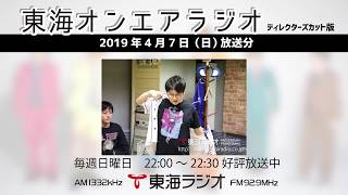 【公式】東海オンエアラジオ2019年4月7日放送分