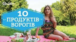 ТОП-10 продуктов, которые не дают вам похудеть