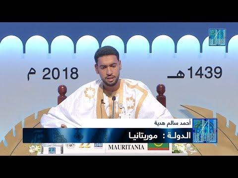 أحمد سالم هدية - #موريتانيا | AHMED SALEM HEDYETTI - #MAURITANIA