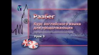 видео §33. Имя числительное