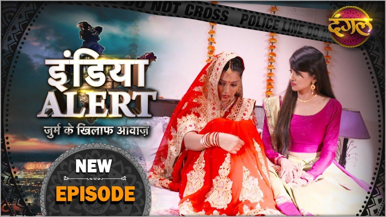 India Alert | New Episode 566 | Ek Gaav Anek Dulhan - एक गांव अनेक दुल्हन  | #DangalTVChannel | 2021