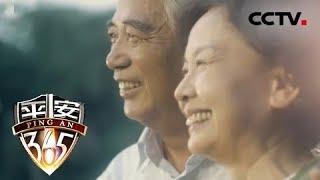 《平安365》 20190513 平安行——我们的父亲母亲(二)| CCTV社会与法