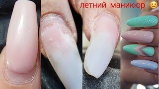 5 недель ногтям АФИГЕННЫЙ летний маникюр коррекция ногтей жидким гелем
