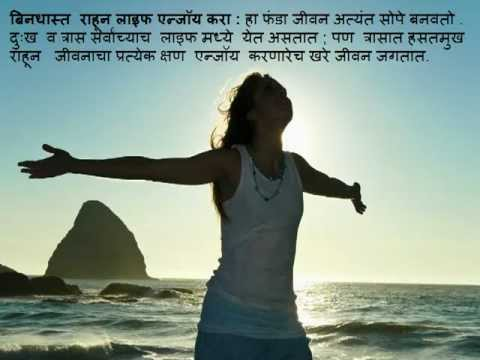 Life Management A Marathi Powerpoint Slideshow By Netbhet Com