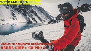 Стоит ли покупать стабилизатор Karma Grip для GoPro 5(6)