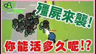 《哲平》手機遊戲 Zombie Haters殭屍獵人 - 躲過殭屍! 拯救夥伴! 挑戰自己的生存極限!! ( 這些殭屍王 也太兇了吧!! 怎麼打都打不痛啊!! )