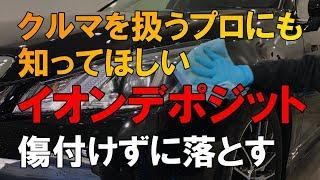 プロが教える正しい洗車方法【洗車のコツ・仕方】Vol.15 イオンデポジット(ウォータースポット・水ジミ)の落とし方