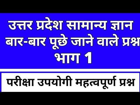 Uttar Pradesh General knowledge in hindi||उत्तर प्रदेश सामान्य ज्ञान //upsssc/ro aro/lt grade