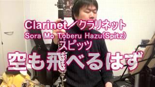 空も飛べるはず(スピッツ)をクラリネットで演奏してみた。Clerinet cover Sora Mo Toberu Hazu - Spitz