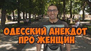 Одесские анекдоты! Смешные анекдоты про женщин!