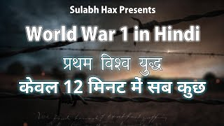 World War 1 in Hindi | प्रथम विश्व युद्ध का पूरा इतिहास केवल 12 मिनट में |