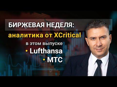 Обзор акций компаний Lufthansa и МТС от аналитического центра XCritical