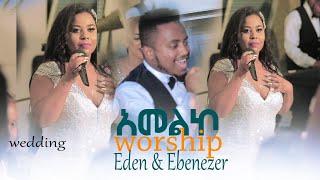 የሰርጋችን የመጨረሻው አምልኮ Ebenezer & Eden የረዳን እግ/ር ነው !! 7 December 2020
