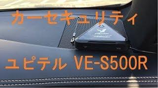 カーセキュリティ【ユピテル VE-S500R を新型ハリアーに取付けた】