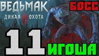 Прохождение Ведьмак 3 Дикая Охота — #11 (Босс Игоша)