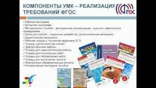 Федеральный перечень учебников  выбор линий УМК  для реализации основной образовательной программы ш