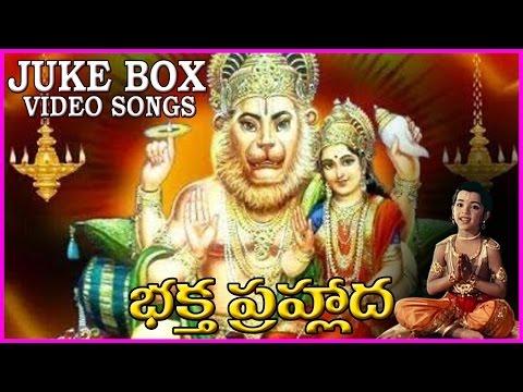 Baktha Prahlada  Telugu  Songs  Jukebox  Telugu Devotional Songs Jukebox