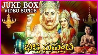 Baktha Prahlada  Telugu Video Songs - Jukebox - Telugu Devotional Songs Jukebox