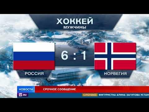 Российские хоккеисты победили Норвегию в матче ¼ финала ОИ-2018