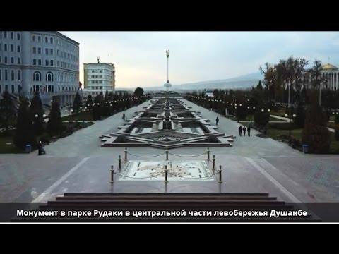 Душанбе - столица Таджикистана