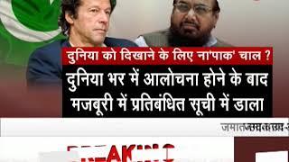 Morning Breaking: Pakistan bans Hafiz Saeed-led Jamat-ud-Dawa