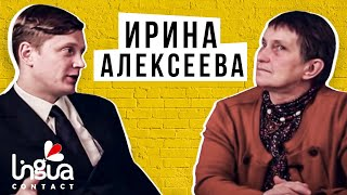 Интервью с переводчиком Ириной Сергеевной Алексеевой(, 2016-02-16T16:36:55.000Z)