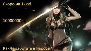 Карос на пути к миллиарду №5 Скоро 1ккк!
