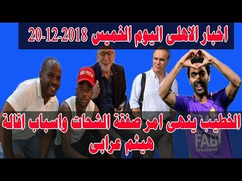 اخبار الاهلى الخميس 20 12 2018 ملخص كامل اخر كلام فى صفقة حسين الشحات وانتقالة للاهلى