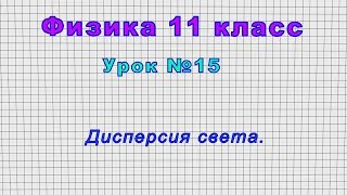 Физика 11 класс (Урок№15. Дисперсия света.)