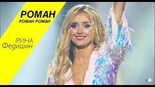 """Ірина Федишин -  Роман   (LIVE сольний концерт """"Білі троянди"""")"""