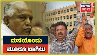 Special Report | Rebel Trouble Brewing In Karnataka BJP..!!