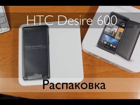 HTC Desire 600 Распаковка