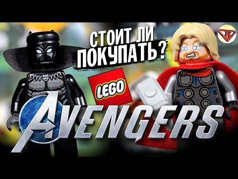 LEGO МАРВЕЛ 2020 МСТИТЕЛИ АТАКА НА СПОРТБАЙКЕ ЭТО ИГРА AVENGERS В ЛЕГО
