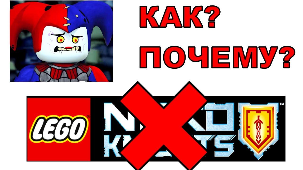 Лего нексо найтс закрывают
