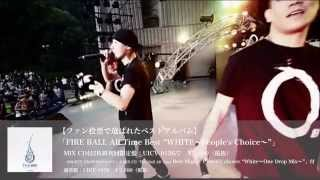 "ファン投票で選ばれたベストアルバム 「FIRE BALL All Time Best ""WHITE..."