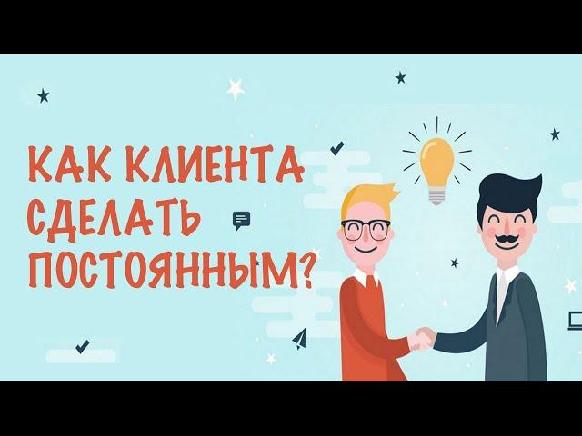 Лестница продаж | 5 шагов к новому постоянному клиенту | Сергей Филиппов тренинг