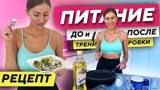 НИКОГДА Не Ешь Это Питание До и После Тренировки Как Правильно Питаться Рецепт для Похудения