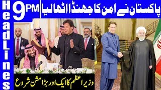 Another Big Mission of PM Imran Khan | Headlines 9 & Bulletin PM | 13 October 2019 | Dunya News