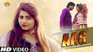 Latest Haryanvi Song || Aag || Sonika Singh || Aashu Mailk || Sunny Sunny || Alka Music