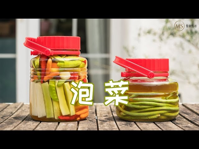 [Eng Sub]Chinese pickled vegetables 阿老师的家中常备老泡菜水,今天解密了【曼食慢语】*4K