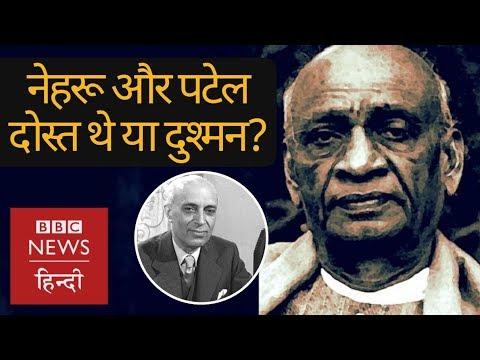 Truth about Sardar Vallabhbhai Patel and Jawaharlal Nehru's relationship