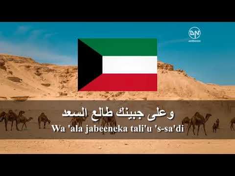 National Anthem of Kuwait   Al Nasheed Al Watani    D8 A7 D9 84 D9 86 D8 B4 D9 8A D8 AF  D8 A7 D9 84