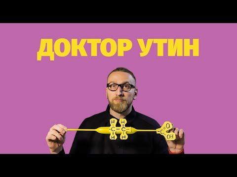 Доктор Утин