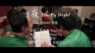 讓他們閃亮 Let Them Shine - 星夜MV