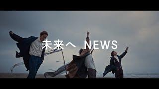 NEWS - 未来へ [Official Music Clip]