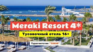 Обзор Meraki Resort 4 Adults only 16 в Хургаде Египет