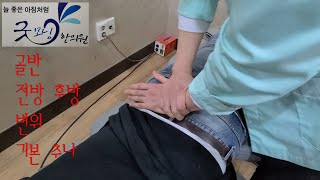 골반 ( 장골 ) 변위 추나 - 추나 요법의 제일 기본…