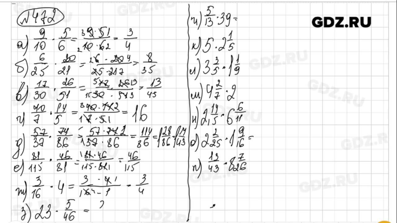 виленкин гдз класс 472 6 математика
